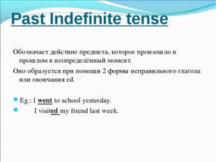 Past Indefinite tense Обозначает действие предмета, которое произошло в прошл