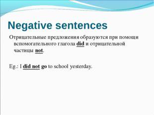 Negative sentences Отрицательные предложения образуются при помощи вспомогате