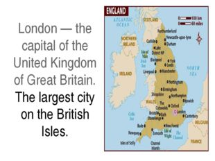 London — the capital of the United Kingdom of Great Britain. The largest city