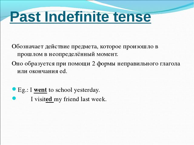 Past Indefinite tense Обозначает действие предмета, которое произошло в прошл...