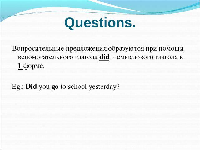 Questions. Вопросительные предложения образуются при помощи вспомогательного...