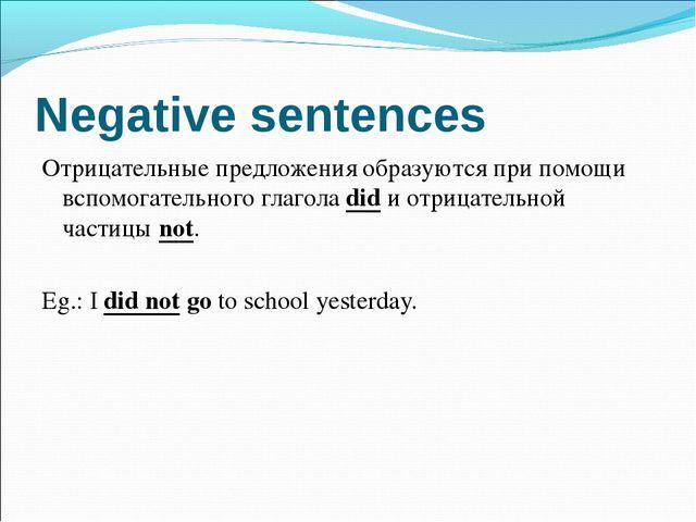 Negative sentences Отрицательные предложения образуются при помощи вспомогате...