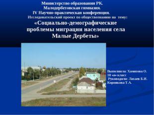 Министерство образования РК. Малодербетовская гимназия. IV Научно-практическ