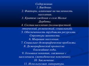 Содержание. 1. Введение. 2. Факторы, влияющие на численность населения. 3. Кр