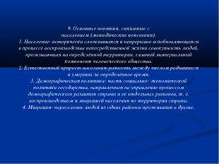 9. Основные понятия, связанные с населением (методические пояснения). 1. Насе