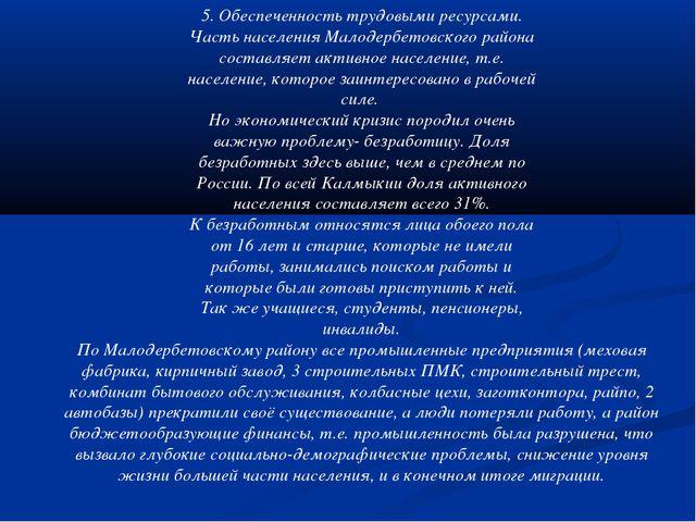 5. Обеспеченность трудовыми ресурсами. Часть населения Малодербетовского райо...