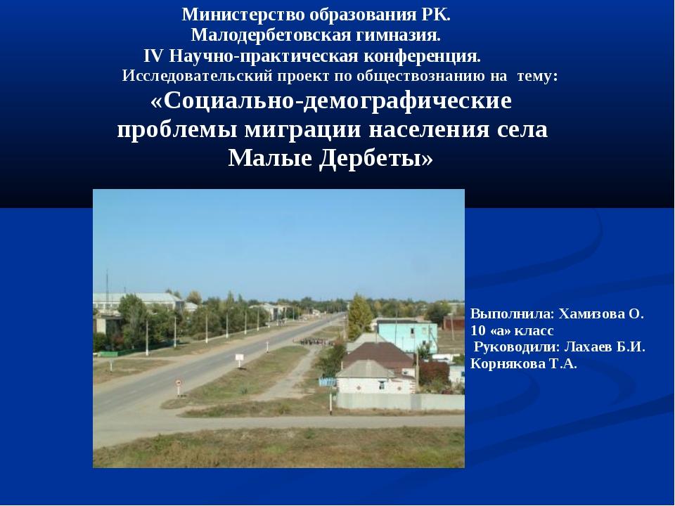Министерство образования РК. Малодербетовская гимназия. IV Научно-практическ...