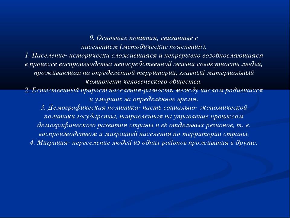9. Основные понятия, связанные с населением (методические пояснения). 1. Насе...