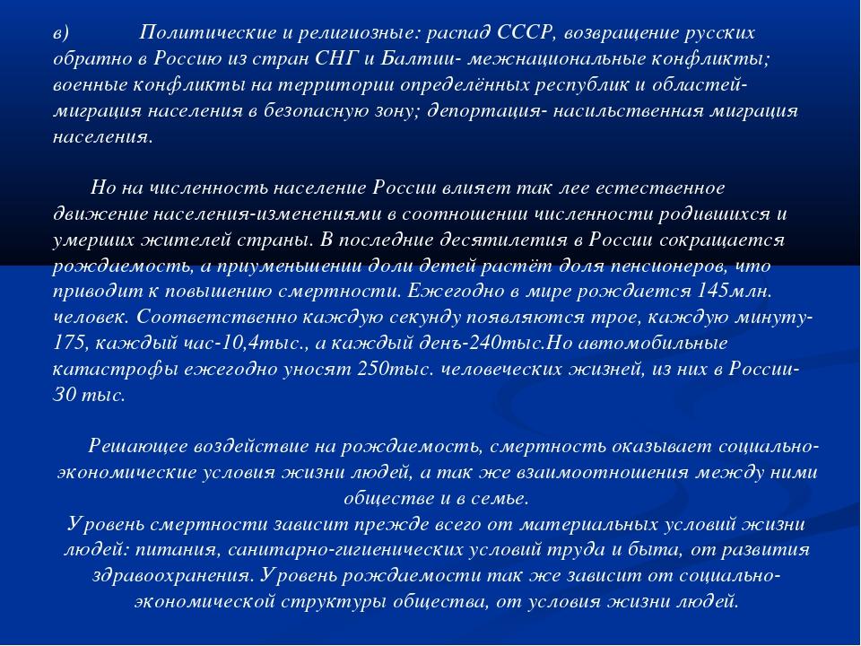 в)Политические и религиозные: распад СССР, возвращение русских обратно в Рос...