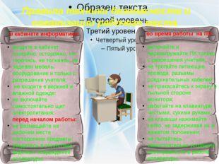 Правила техники безопасности и организации рабочего места в кабинете информа