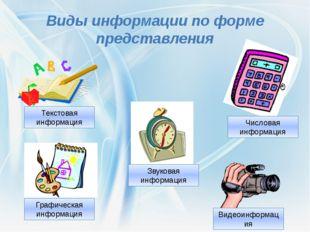 Виды информации по форме представления Текстовая информация Звуковая информац