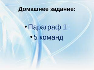 Домашнее задание: Параграф 1; 5 команд