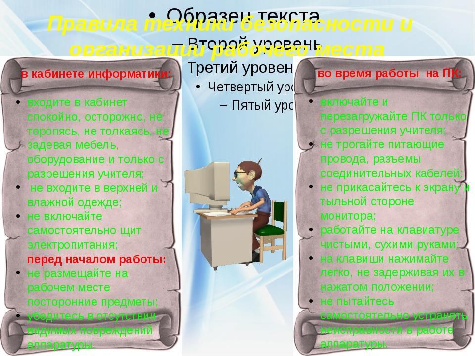 Правила техники безопасности и организации рабочего места в кабинете информа...