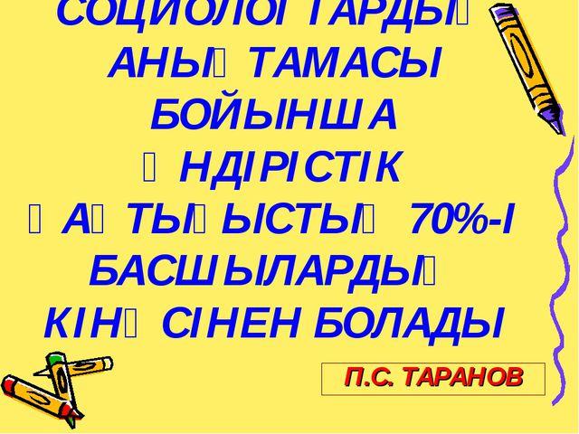 СОЦИОЛОГТАРДЫҢ АНЫҚТАМАСЫ БОЙЫНША ӨНДІРІСТІК ҚАҚТЫҒЫСТЫҢ 70%-І БАСШЫЛАРДЫҢ КІ...