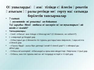 Оқушылардың қазақ тілінде сөйлесім әрекетін қатысым құралы ретінде меңгерту