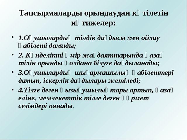 1.Оқушылардың тілдік дағдысы мен ойлау қабілеті дамиды; 2. Күнделікті өмір жа...
