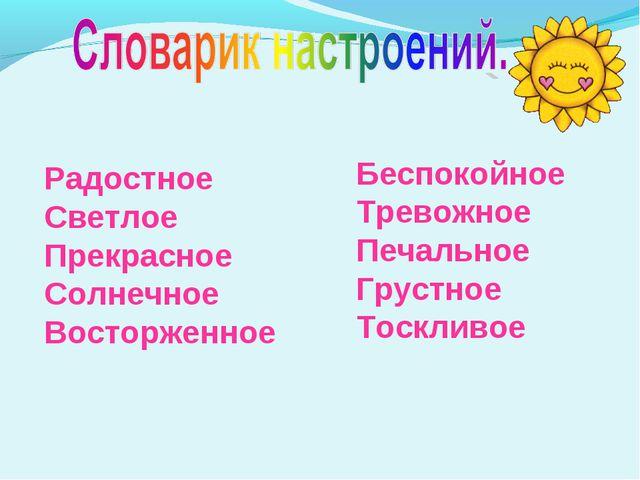 Радостное Светлое Прекрасное Солнечное Восторженное Беспокойное Тревожное Печ...