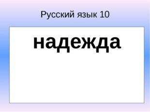 Русский язык 100 В этом перевертыше надо подобрать антонимы и восстановить из