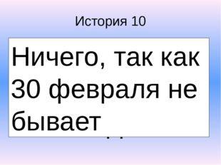 История 100 Какую историческую памятную дату Россия отмечает 27 января? День