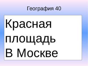 Музыка 20 Кто авторы гимна Российской Федерации? Михалков С.В. и Александров