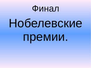 Математика 40 Пушкин родился в 1799 году. Сколько лет ему бы исполнилось в эт
