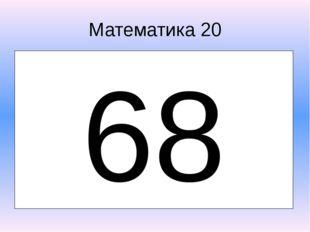 Русский язык 10 Разгадай ребус: надежда