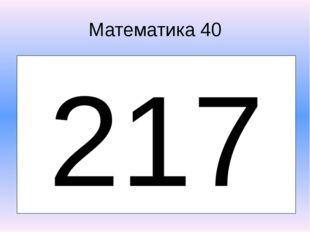 Русский язык 20 С вами нам пришел черед Сыграть в игру «наоборот». Скажу я сл