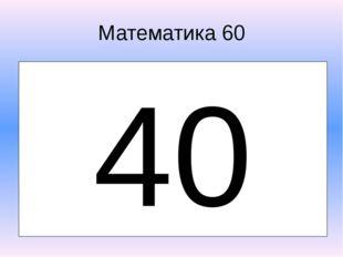 Русский язык 40 Только три слова из следующих ВЕСНА, ОСТРОВ, КОНЕЦ, ЗАВТРА со