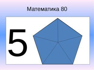 Русский язык 60 Как зовут этого человека? Михаил Юрьевич Лермонтов