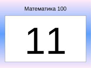 Русский язык 80 Какого рода слово «КОФЕ»? Мужского рода