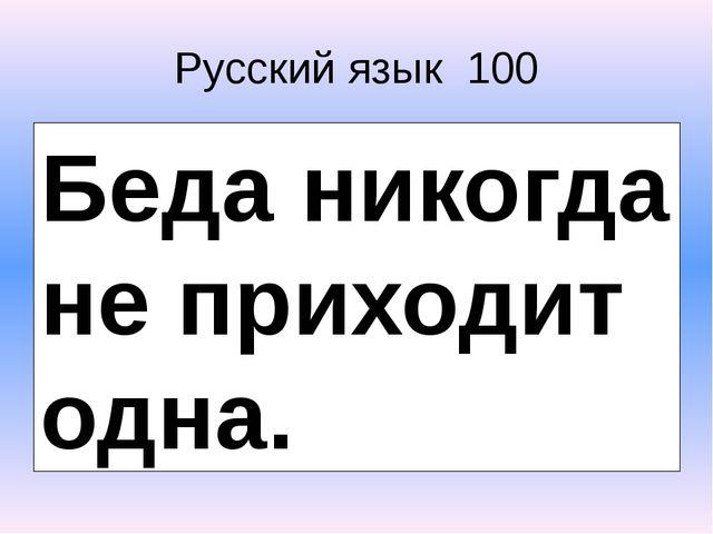 История 80 Назови первую столицу русского государства. Киев