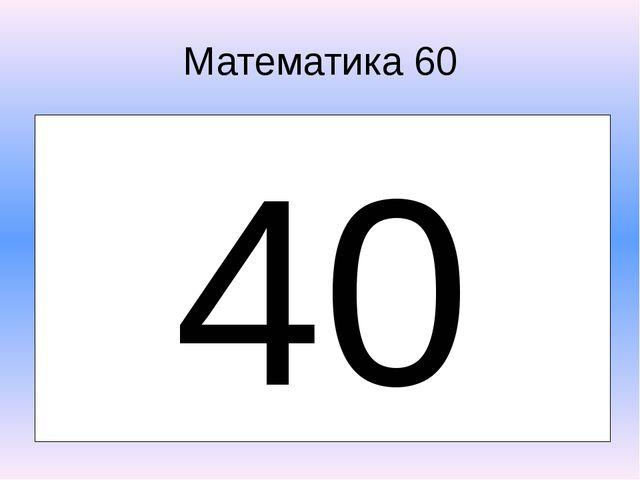 Русский язык 40 Только три слова из следующих ВЕСНА, ОСТРОВ, КОНЕЦ, ЗАВТРА со...