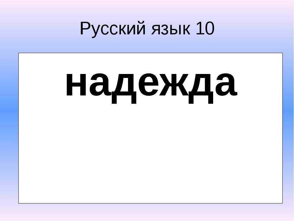 Русский язык 100 В этом перевертыше надо подобрать антонимы и восстановить из...