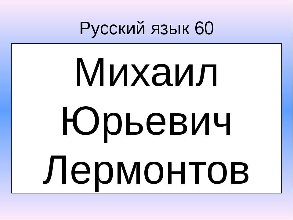 История 40 Какую должность занимает сейчас этот человек? Президент РФ