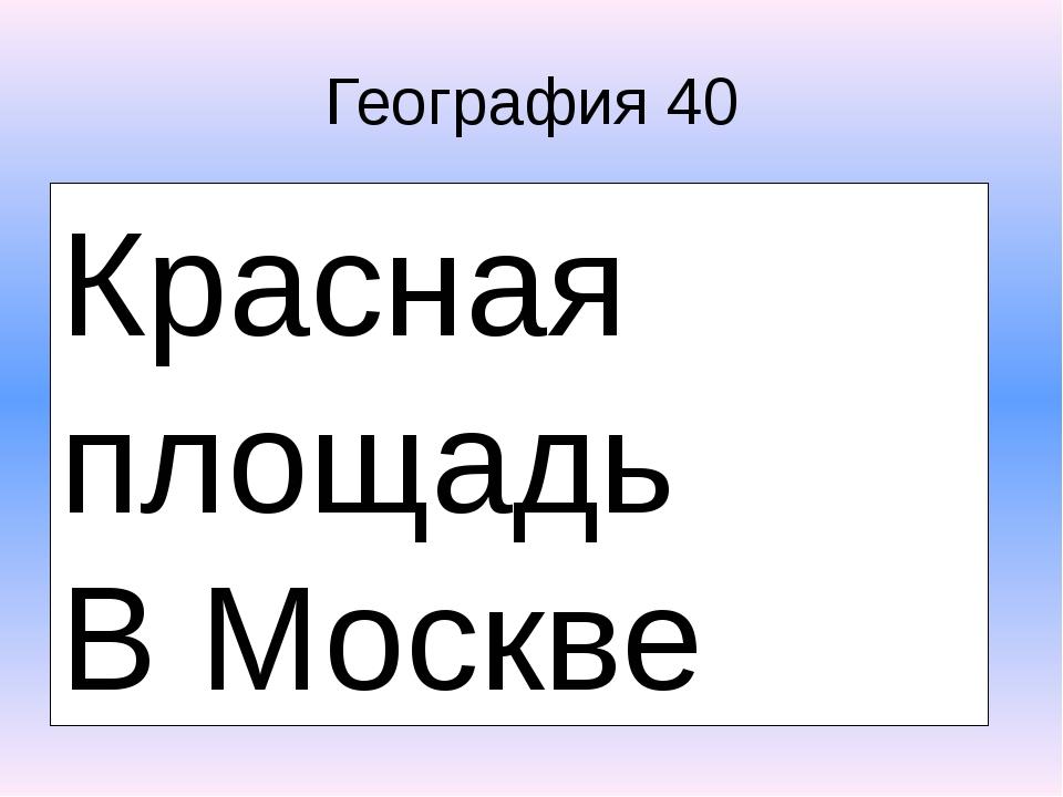 Музыка 20 Кто авторы гимна Российской Федерации? Михалков С.В. и Александров...