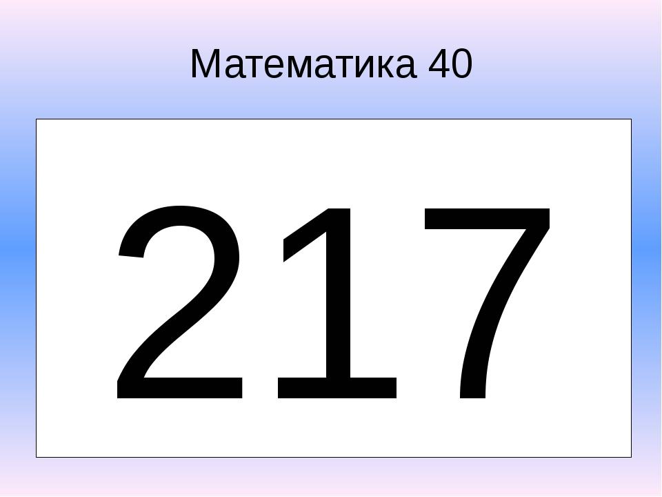 Русский язык 20 С вами нам пришел черед Сыграть в игру «наоборот». Скажу я сл...