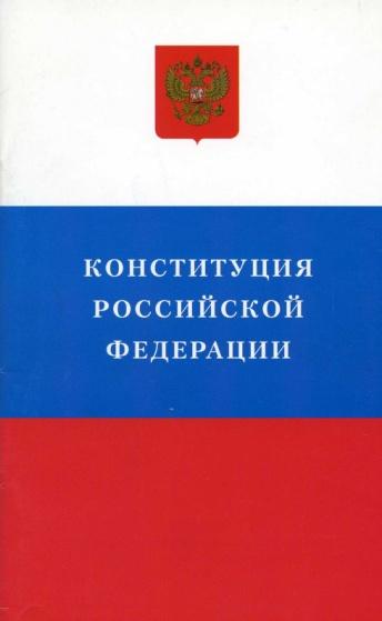 Конституция российской федерации - Скачать