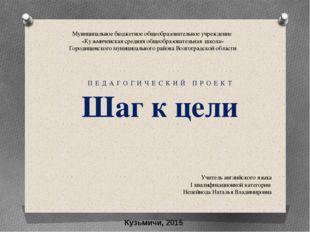 Муниципальное бюджетное общеобразовательное учреждение «Кузьмичевская средняя