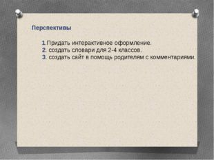 Перспективы 1.Придать интерактивное оформление. 2. создать словари для 2-4 кл