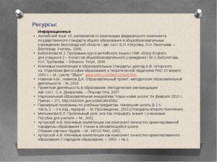 Ресурсы: Информационные Английский язык: сб. материалов по реализации федерал