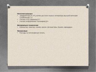 Интеллектуальные Замдиректора по УР, учитель русского языка и литературы высш