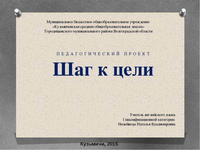 Муниципальное бюджетное общеобразовательное учреждение «Кузьмичевская средняя...