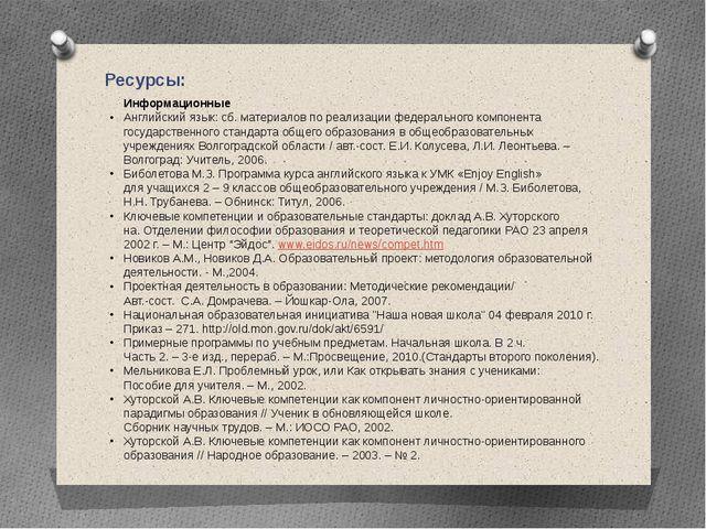 Ресурсы: Информационные Английский язык: сб. материалов по реализации федерал...
