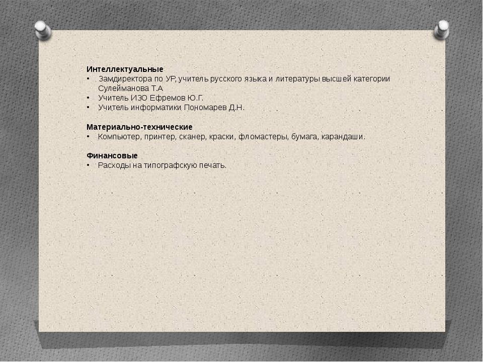 Интеллектуальные Замдиректора по УР, учитель русского языка и литературы высш...