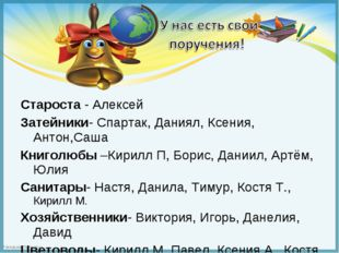 Староста - Алексей Затейники- Спартак, Даниял, Ксения, Антон,Саша Книголюбы