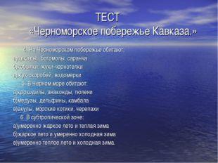 ТЕСТ «Черноморское побережье Кавказа.» 4. На Черноморском побережье обитают:
