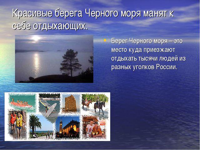 Красивые берега Черного моря манят к себе отдыхающих. Берег Черного моря – эт...