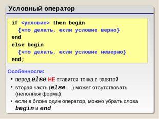 Условный оператор if  then begin {что делать, если условие верно} end else b