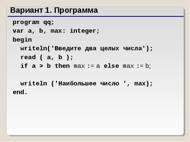 Вариант 1. Программа program qq; var a, b, max: integer; begin writeln('Вв...