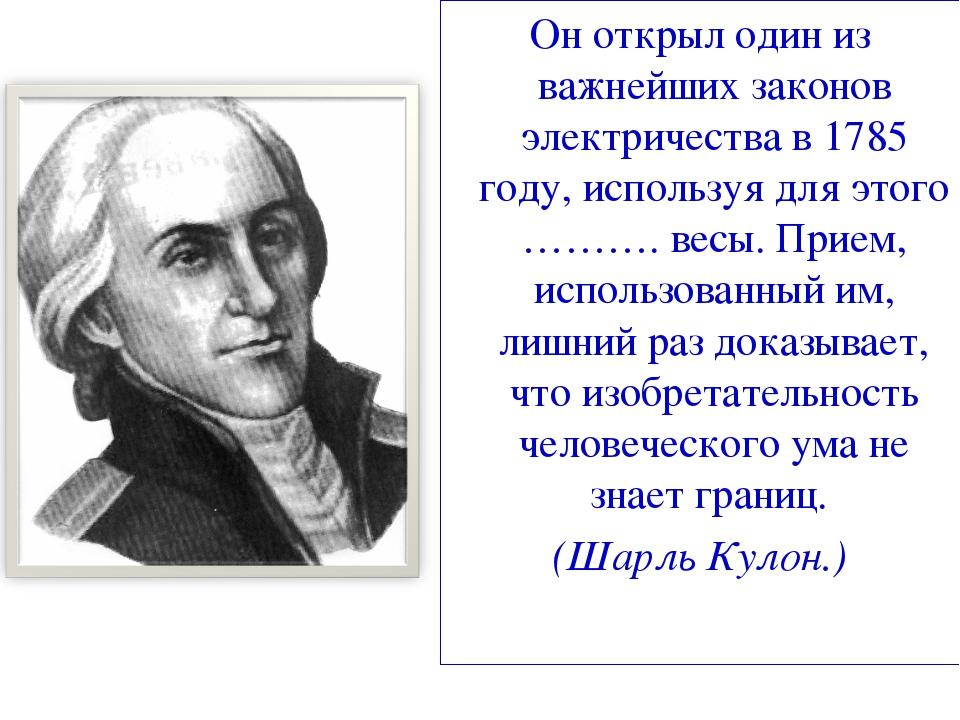 Он открыл один из важнейших законов электричества в 1785 году, используя для...